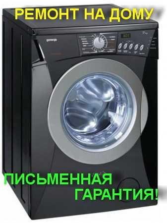 Ремонт стиральных машин и духовых шкафов.гарантия