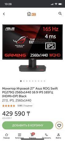 """Монитор Игровой 27"""" Asus ROG Swift PG279Q"""