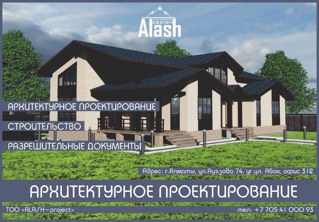 Проекты домов Эскизный проект Архитектурное проектирование Дома