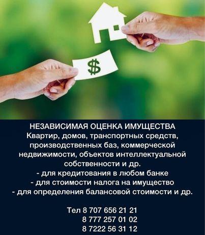Независимая оценка недвижимости, автотранспортных средств и др.