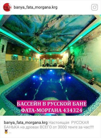 Русская баня на дровах на 20 человек