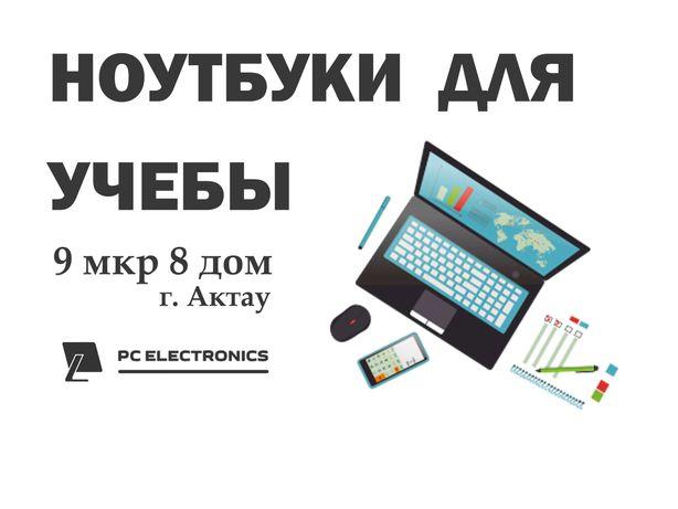 Б/У Ноутбуки для учебы! C гарантией / Низкие цены / PC Electronic's