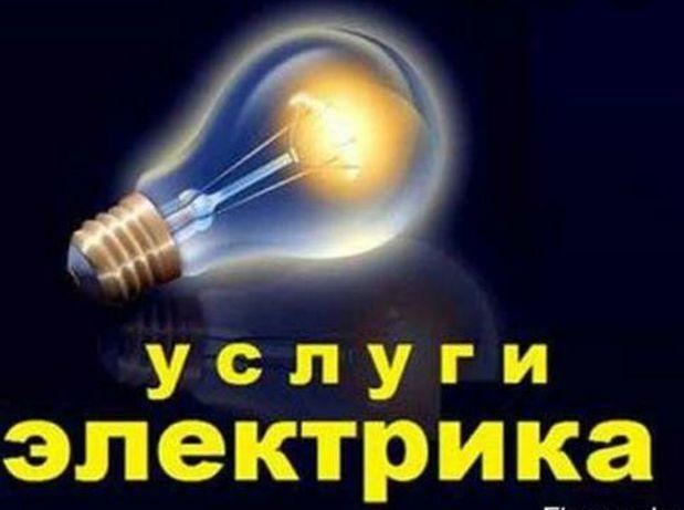 Электрик 24/7 оперативно