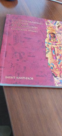Книга о традиции