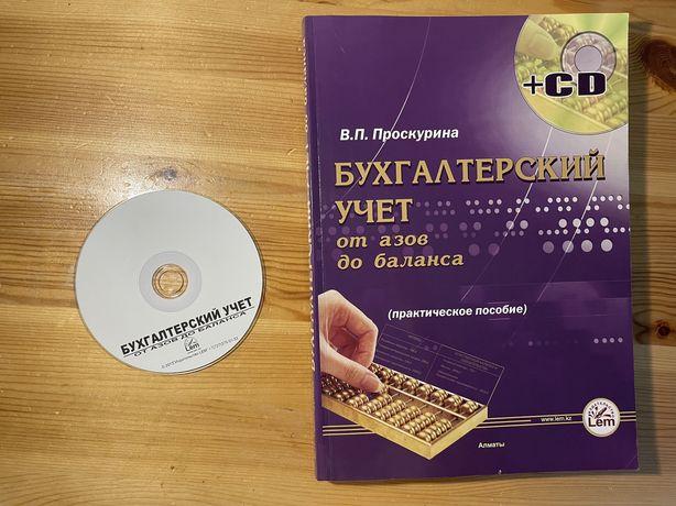 Книга по бух учету с диском 1000т