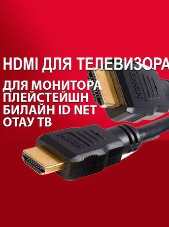 HDMI для ноутбука компьютера телевизора любой длины кабель провод mini
