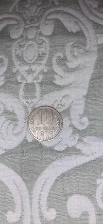 СССР- оровская монета 10 копеек 1985г.