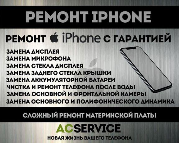 Ремонт iPhone с гарантией оригинальные запчасти дисплеи стекла батареи