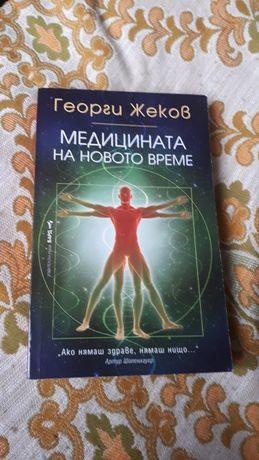 """Книга: """"Медицина на новото време"""""""