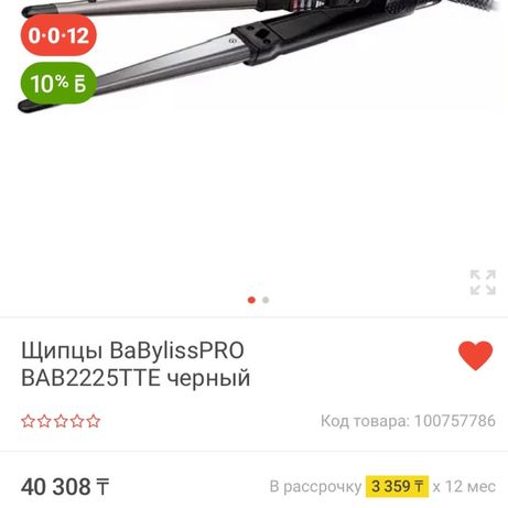 Шипцы для укладки BabylissPRO
