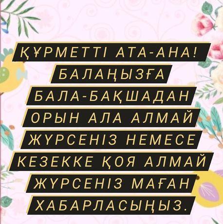 Направление в садик. Казахстан