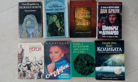 Продавам книги спешно и изгодно!