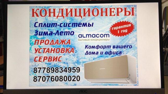 """Кондиционеры """"Almacom"""", """"Otex"""" от официального дилера."""