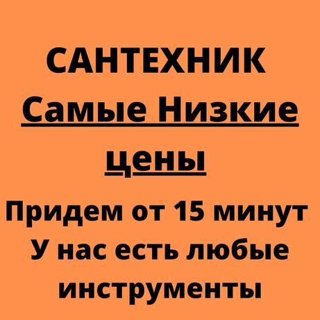 Сантехник 24/7 Чистка КАНАЛИЗАЦИЙ. Услуги сантехника. Устранение течи