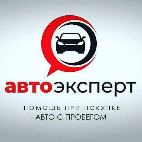 Автоэксперт Автопроверка Автоподбор