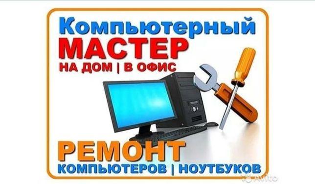 Программист Ремонт  и Настройки Компьютеров и Ноутбуков,1С Установка