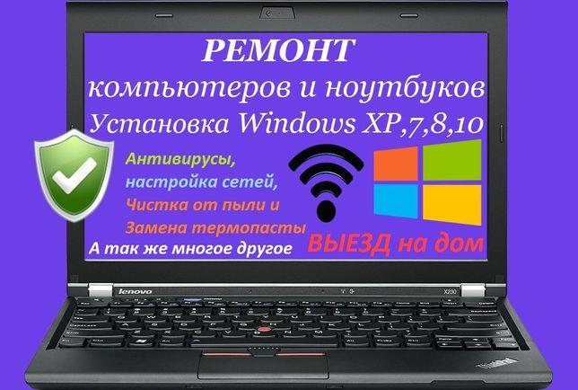 Ремонт компьютеров и ноутбуков в Алматы. Установка Windows.Выезд