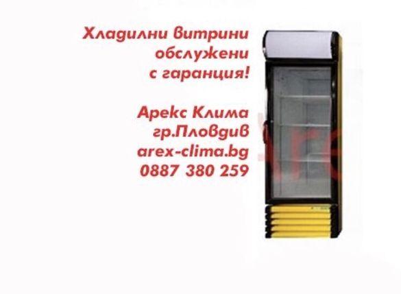 """Хладилна витрина тип """"Кока - кола"""" 600 лв"""