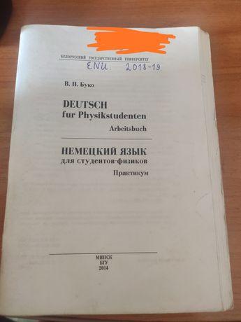Немецкий язык для студентов физиков