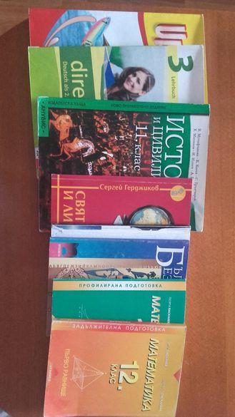 Учебници за 12кл.