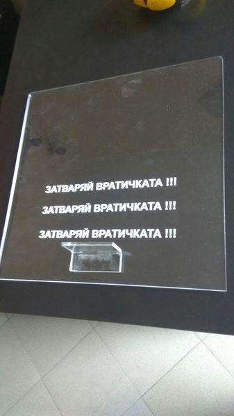 вратичка прозрачна спацио гр. Плевен - image 1