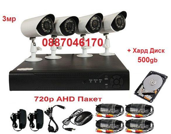 500gb Хард 720р 3мр AHD камери DVR кабели пълно Видеонаблюдение цифров
