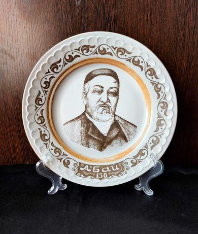 Фарфоровая декоративная тарелка «Абай — 150»