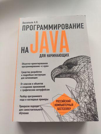 Книга Java Васильев А.Н
