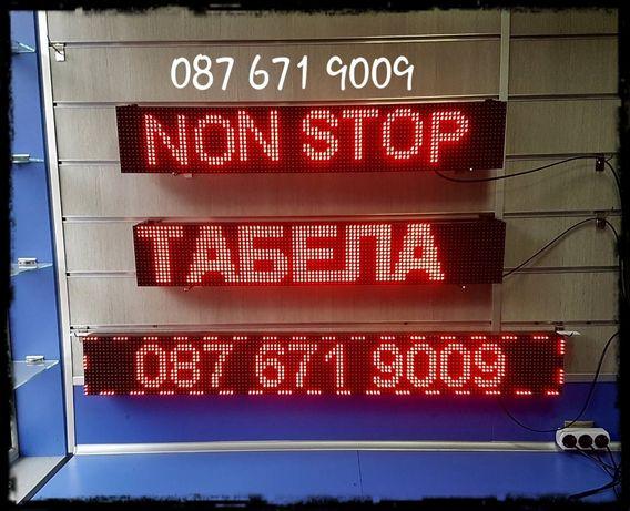 Информационни табели табла ЛЕД, LED информационна табела табло реклама