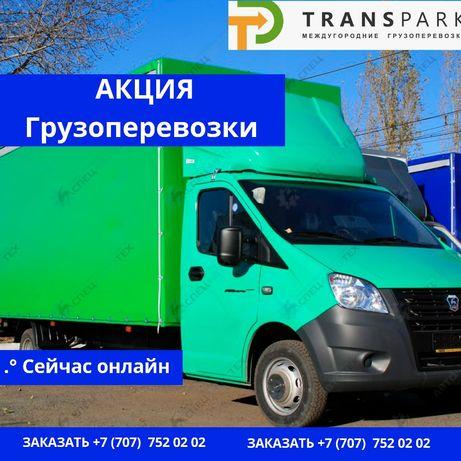 Услуги Газели и Грузчиков Грузоперевозки Алматы Вывоз мусора фф
