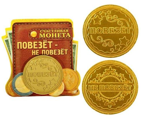 "Декоративная монета ""Повезет - Не повезет"""