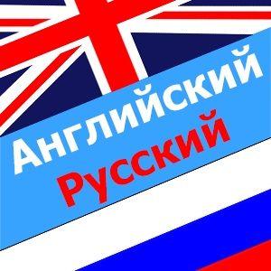 Репетитор русского/английского с выездом на дом