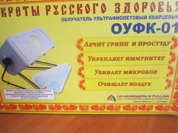 Облучатель ультрафиолетовый кварцевый ОУФК -01, ПРИ ПРОСТУДЕ
