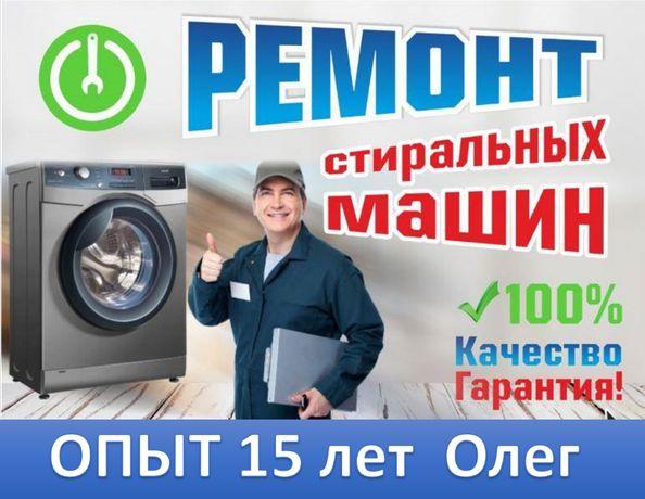 Опытный мастер по ремонту стиральных машин и др.бытовой техники на дом
