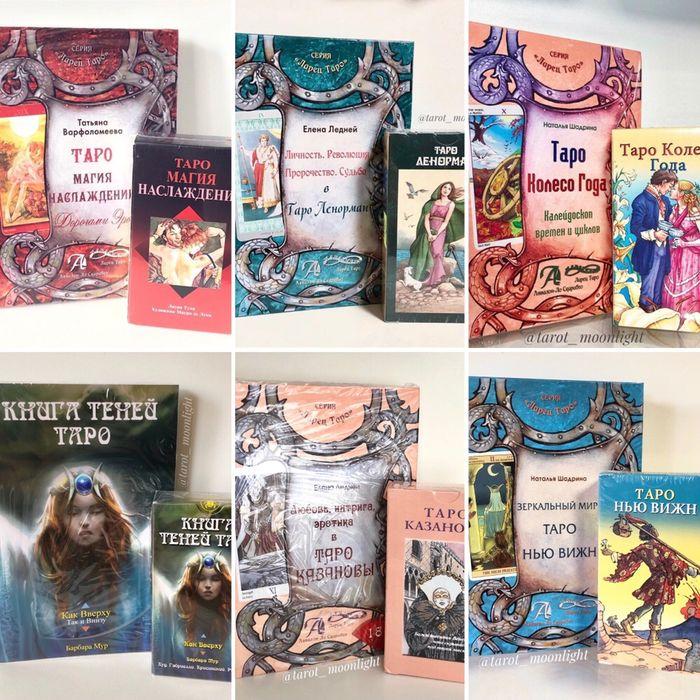 Книги Таро и карты Таро комплект Алматы - сурет 1