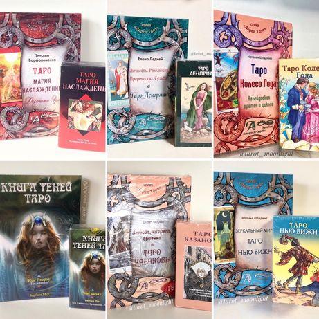 Книги Таро и карты Таро комплект