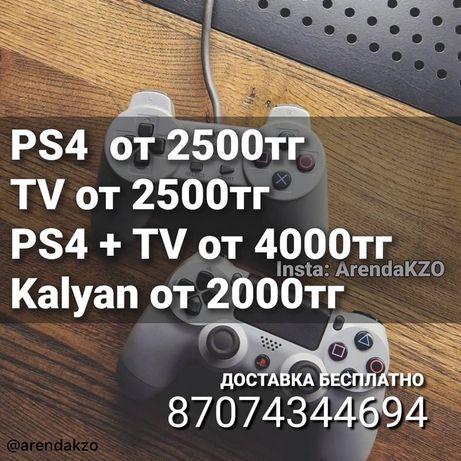 Бесплатная доставка Аренда прокат PS4 ПС4