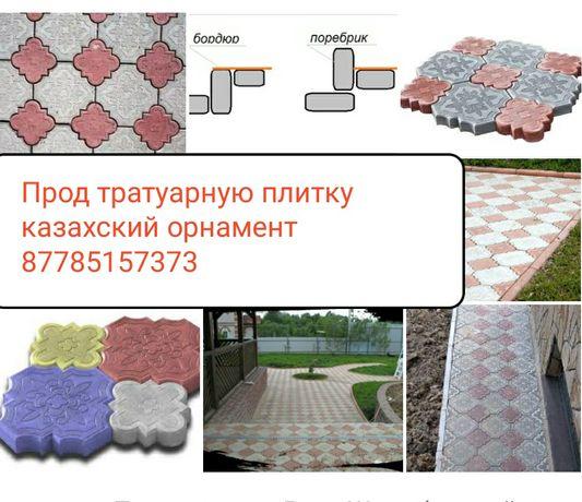 Продам тротуарную плитку казахский орнамент