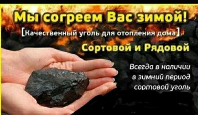Уголь всех марок