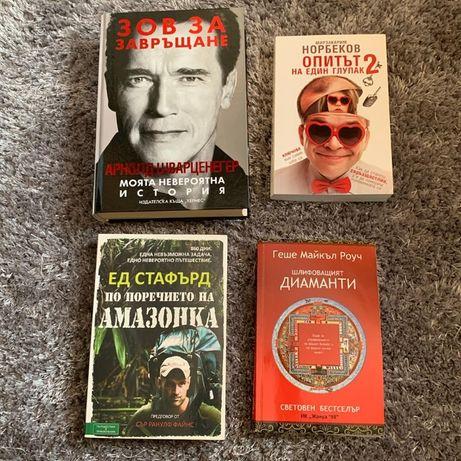 Книги:Наполен Хил,Майкъл Роуч,Норбеков, Ед Стафърд, Арнолд Шварценегер