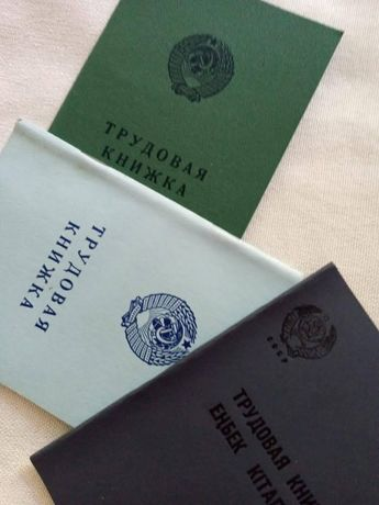 Оригинальные книжки советские книжки СССР трудовые