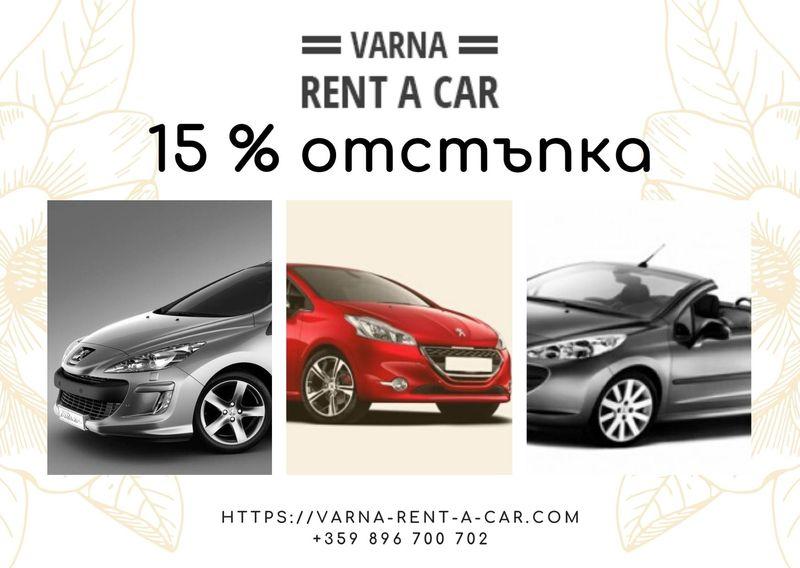 Варна-рент-а-кар- Коли под наем;цени стартиращи от 10 €/ден гр. Варна - image 1