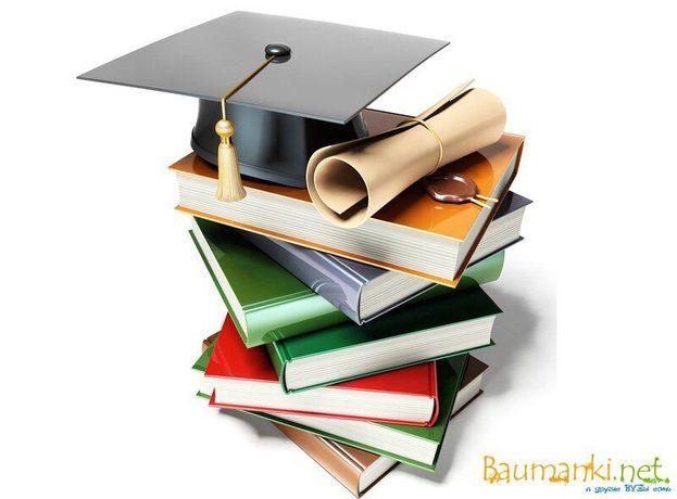Дипломные и магистерские работы
