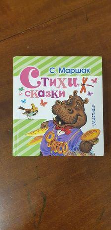 Детские книжки по 300 тенге