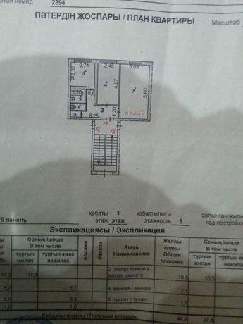 Обмен две квартиры  двух и трёх комнатные квартиры