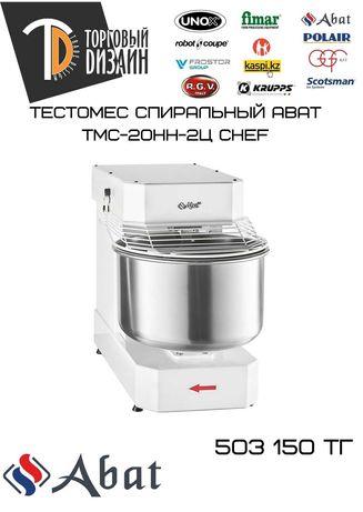 Тестомес спиральный Abat ТМС-20НН-2Ц CHEF Бесплатная доставка Алматы.