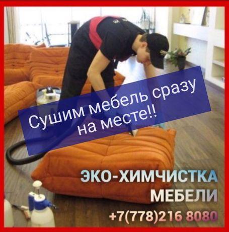 ЭКО Химчистка/химчистка дивана, ковра, матраса, стульев