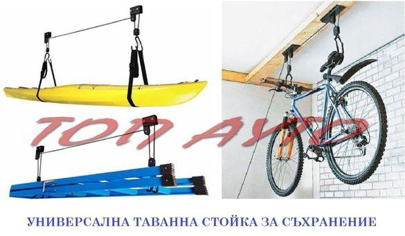 Стойка за таван за окачване колело стълби лодки до 20 кг до 4 метра