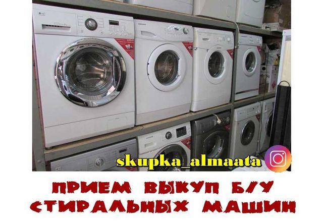 Приём старых неработающих/paботaющих стиральных машин