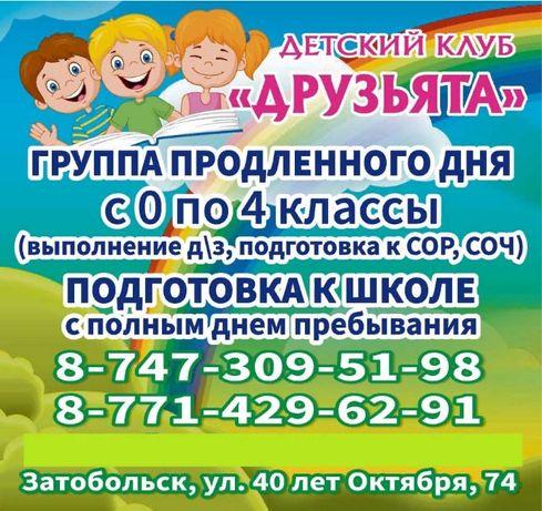 Продленка,подготовка к школе,казахский язык. Костанай. Затобольск!!!
